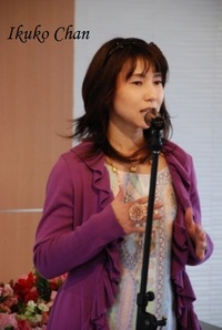Ikukochan